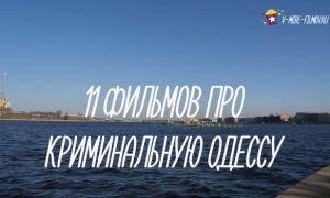 Фильмы про Одессу: криминальные сериалы