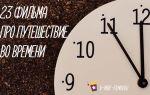 Фильмы про перемещение во времени и машину времени