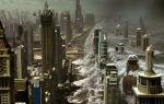 Уже вышедшие фильмы катастрофы 2017 года