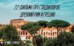 Фильмы про Древний Рим, Грецию и гладиаторов