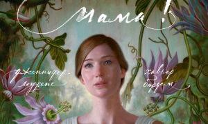 мама! (2017): описание фильма, содержание, отзывы критиков, рецензия