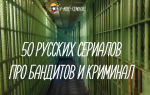 Кино про криминал и бандитов: российские худ. фильмы