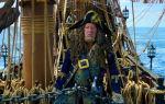 Фильмы приключения про путешествия, океан, амазонку, пиратов, корабли-призраки, клады и кораблекрушения: на море и под водой
