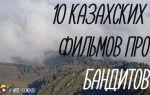 Подборка казахских фильмов про бандитизм