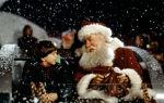 Рождественские фильмы про Санта Клауса: список лучших