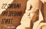 Художественные фильмы про Древний Египет, приключения и пирамиды: список