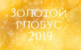 Золотой глобус 2019: номинации и победители (все претенденты)