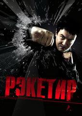 казахские фильмы про бандитов