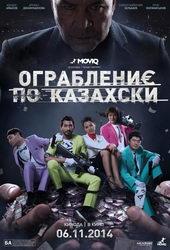плакат к фильму Ограбление по-казахски (2014)