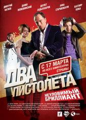 постер к фильму Два пистолета. Неуловимый бриллиант (2011)