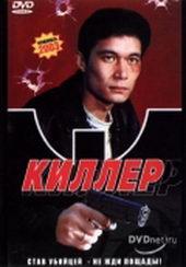 плакат к фильму Киллер (1998)
