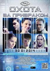 плакат к фильму Охота за призраком (2014)