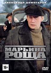 Марьина роща (2012)