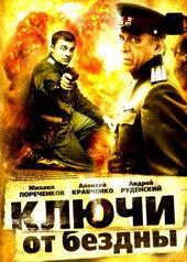 Ключи от бездны: Операция «Голем» (2004)