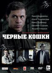послевоенные сериалы про бандитов русские сериалы в 45 50 годах