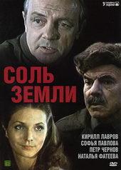 постер к фильму Соль земли (1978)