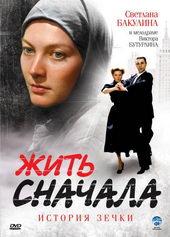 постер к сериалу Жить сначала (2009)