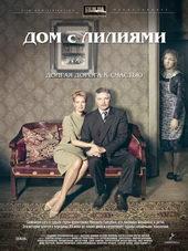 постер к сериалу Дом с лилиями (2013)