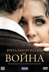 плакат к фильму Вчера закончилась война (2010)