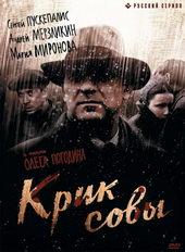 плакат к сериалу Крик совы (2013)