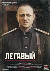 Афиша к фильму Легавый (2012)