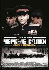 фильмы про банды в военные и послевоенные годы в ссср