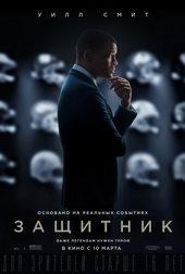 Постер к детективному фильму Защитник (2015)