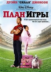 Постер к детскому фильму План игры (2007)