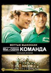 Постер для спортивного фильма Мы – одна команда (2006)