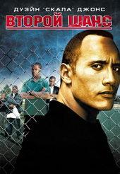 Афиша для фильма Второй шанс (2006)