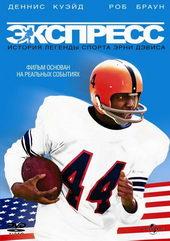 Плакат для фильма Экспресс: История легенды спорта Эрни Дэвиса (2008)