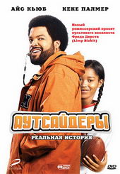 Плакат для комедии Аутсайдеры (2008)