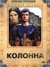 Плакат к фильму Колонна (1968)