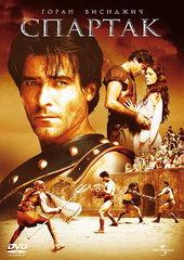 Плакат к фильму Спартак (2004)