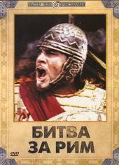 Афиша к фильму Битва за Рим (1968)