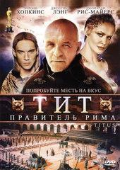 Постер к фильму Тит – правитель Рима (1999)