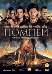 Постер к фильму Помпеи (2014)