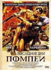 Постер к фильму Последние дни Помпеи (1959)