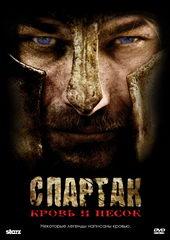 Плакат к фильму Спартак: Кровь и песок (2010)