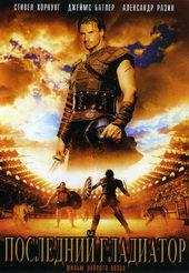 Плакат к фильму Последний гладиатор (2003)