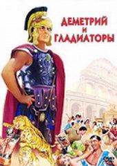 Плакат к фильму Деметрий и гладиаторы (1954)