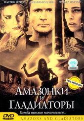 Афиша к фильму Амазонки и гладиаторы (2001)