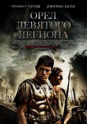 фильмы про гладиаторов список лучших
