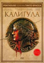 Постер к фильму Калигула (1979)
