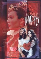 фильмы про королей и королевские династии