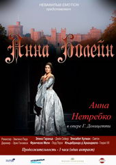 Плакат к фильму Анна Болейн (2011)