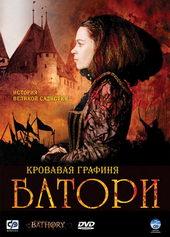 Плакат к фильму Кровавая графиня – Батори (2008)
