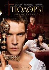Афиша к сериалу Тюдоры (2007)