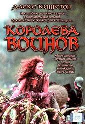 Постер к фильму Королева против Рима (2003)