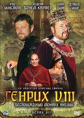 Постер к фильму Генрих VIII (2003)